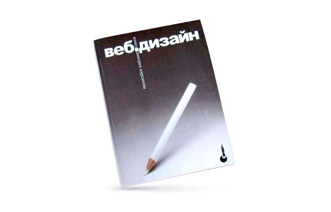 Веб-дизайн, Дмитрий Кирсанов скачать pdf бесплатно