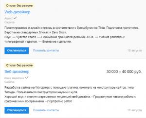 Вакансия Веб-Дизайнер